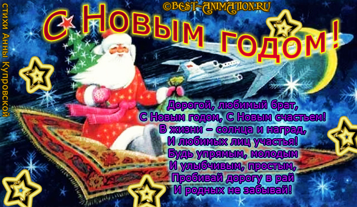 Дед Мороз летит… - брату Картинка, Открытка, Пожелание в стихах на Новый Год Синей Козы
