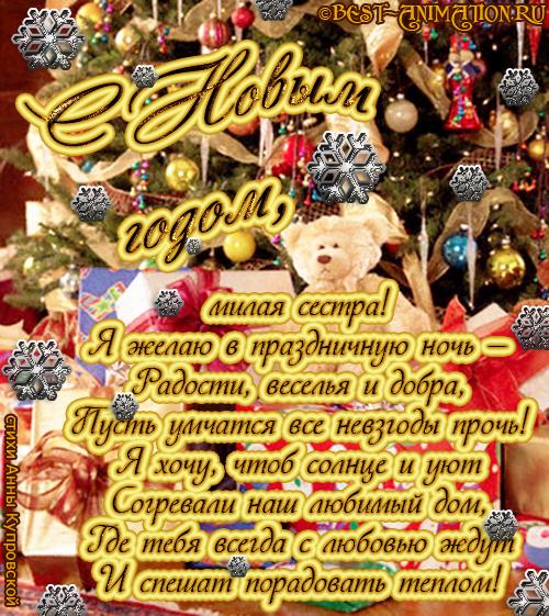 Снежинки, игрушки… - сестре Картинка, Открытка, Пожелание в стихах на Новый Год Синей Козы