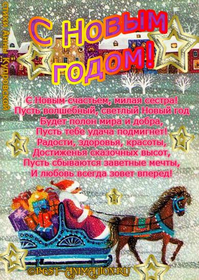Зима, летают снежинки… - сестре Картинка, Открытка, Пожелание в стихах на Новый Год Синей Козы