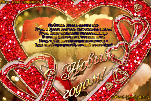 Мишки целуются… - любимой Картинка, Открытка, Пожелание в стихах на Новый Год Синей Козы