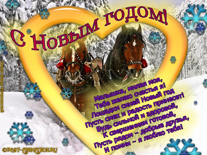 Лошади, снежинки… - любимой Картинка, Открытка, Пожелание в стихах на Новый Год Синей Козы