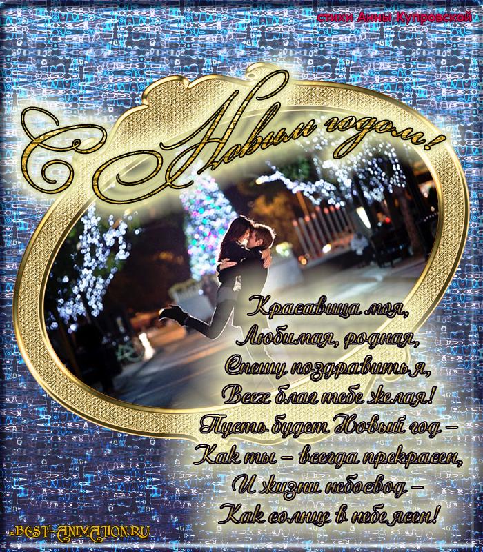 Красавица моя… - любимой Картинка, Открытка, Пожелание в стихах на Новый Год Синей Козы