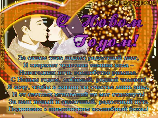Поцелуй влюбленных… - любимому Картинка, Открытка, Пожелание в стихах на Новый Год Синей Козы