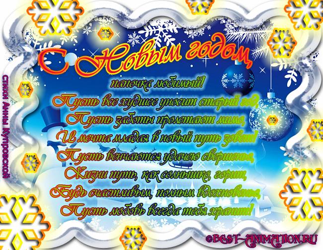 Новогодние игрушки, шарики… - папе Картинка, Открытка, Пожелание в стихах на Новый Год Синей Козы