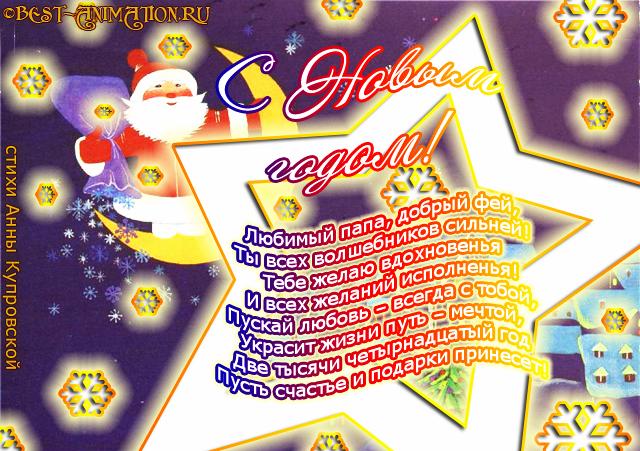 Звезды в небе… - папе Картинка, Открытка, Пожелание в стихах на Новый Год Синей Козы