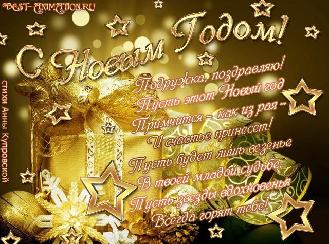 Звезды, новогодние украшения… - подруге Картинка, Открытка, Пожелание в стихах на Новый Год Синей Козы