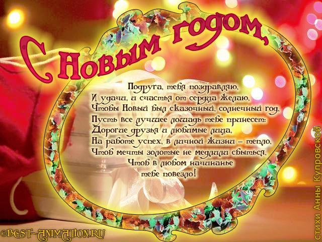 Подарок к празднику… - подруге Картинка, Открытка, Пожелание в стихах на Новый Год Синей Козы