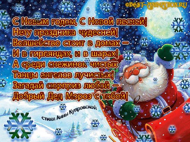 Зимняя дорога… - Картинка, Открытка, Пожелание в стихах на Новый Год Козы