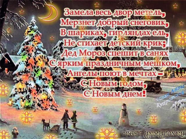 Дети играются… - Картинка, Открытка, Пожелание в стихах на Новый Год Козы