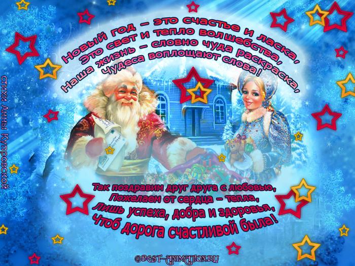 Дед Мороз и Снегурочка… - Картинка, Открытка, Пожелание в стихах на Новый Год Козы