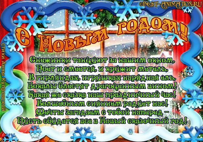Снежинки, зимнее настроение… - другу Картинка, Открытка, Пожелание в стихах на Новый Год Синей Козы