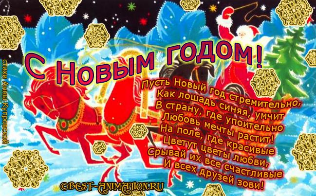 Дед Мороз в пути… - Картинка, Открытка, Пожелание в стихах на Новый Год Синей Козы
