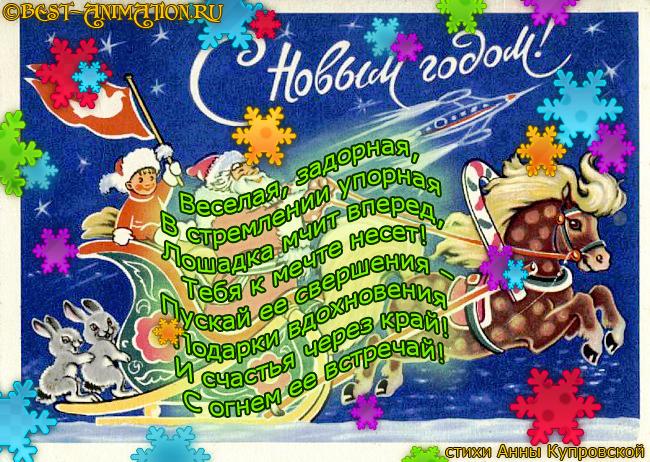 Веселые зайчики… - Картинка, Открытка, Пожелание в стихах на Новый Год Синей Козы