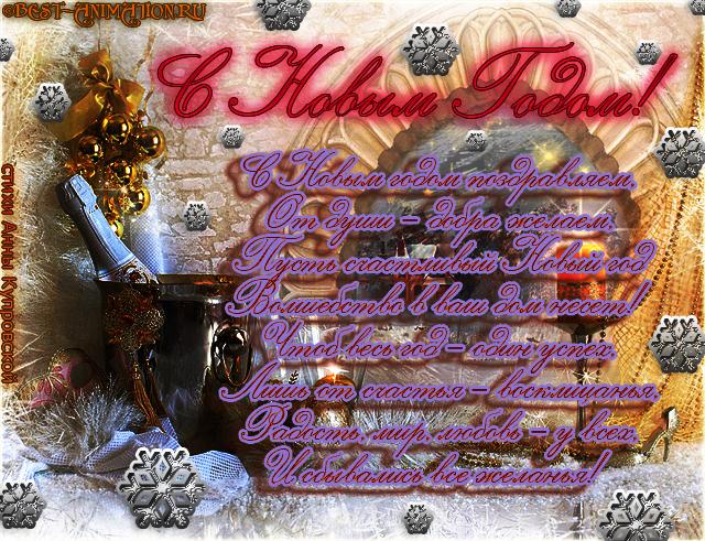 Шампанское, снежинки… - Картинка, Открытка, Пожелание в стихах на Новый Год Синей Козы